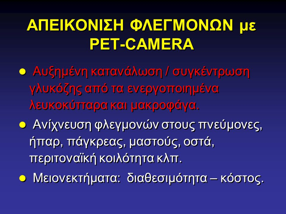 ΑΠΕΙΚΟΝΙΣΗ ΦΛΕΓΜΟΝΩΝ με PET-CAMERA