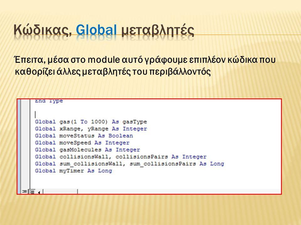 Κώδικας, Global μεταβλητές