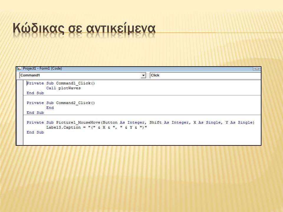 Κώδικας σε αντικείμενα