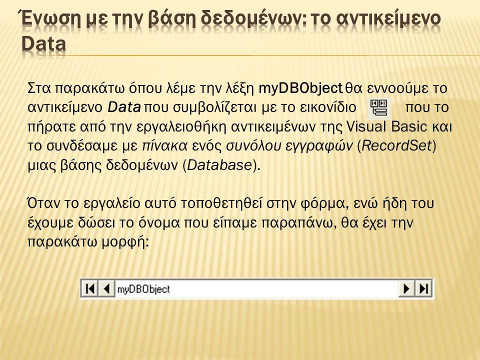 Ένωση με την βάση δεδομένων: το αντικείμενο Data