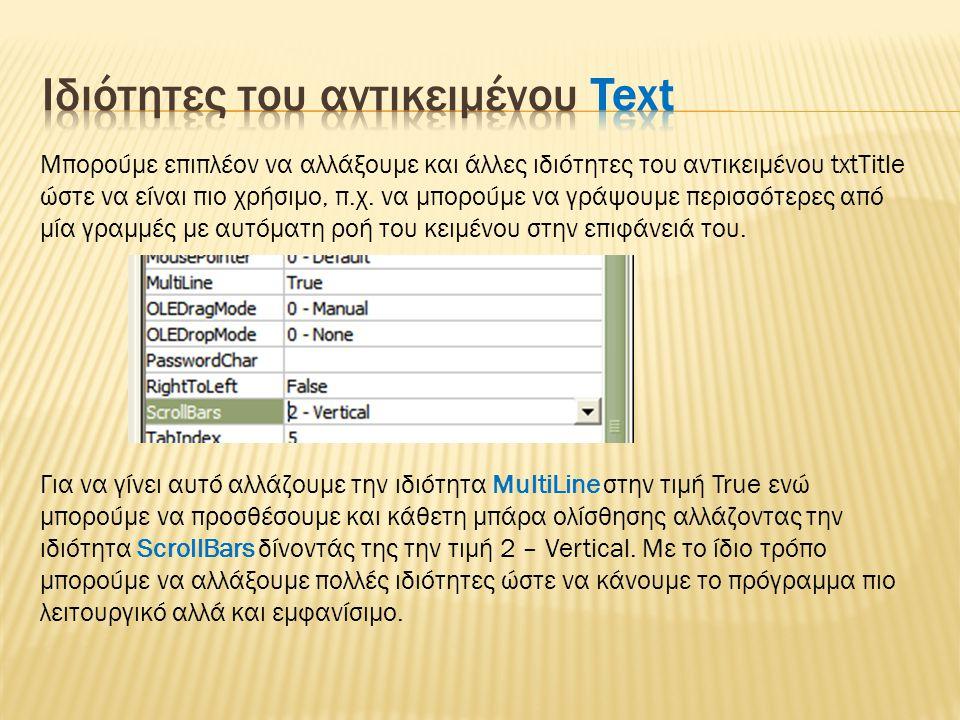 Ιδιότητες του αντικειμένου Text