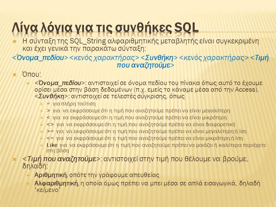 Λίγα λόγια για τις συνθήκες SQL