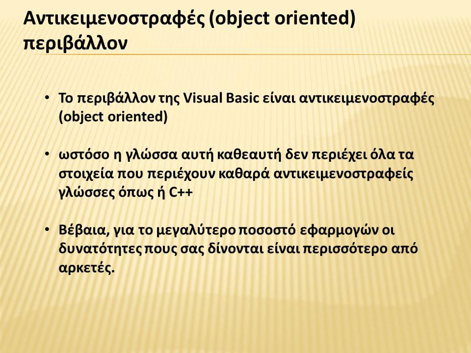 Αντικειμενοστραφές (object oriented) περιβάλλον
