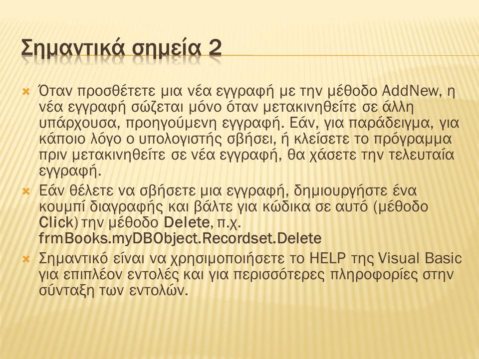 Σημαντικά σημεία 2