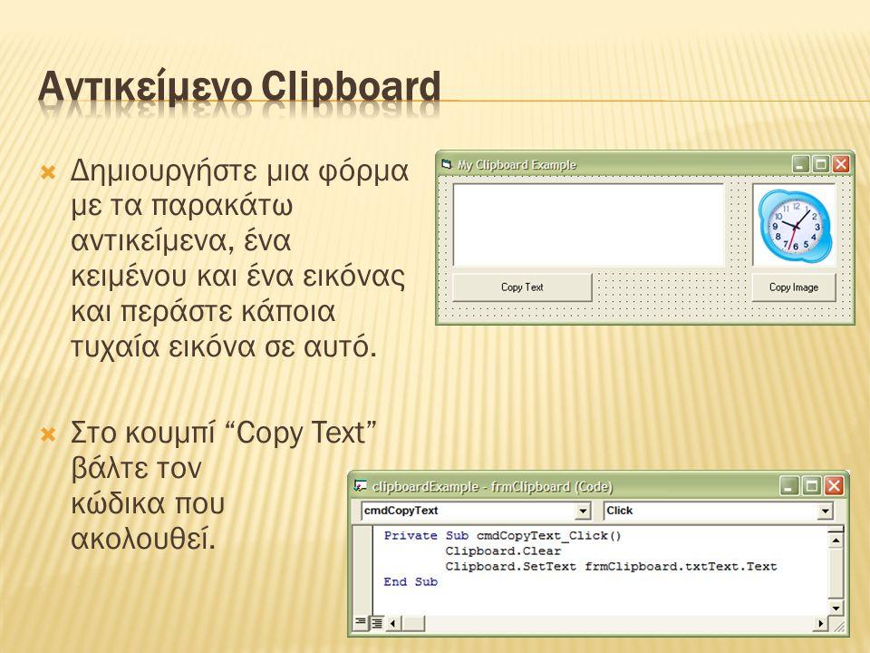Αντικείμενο Clipboard