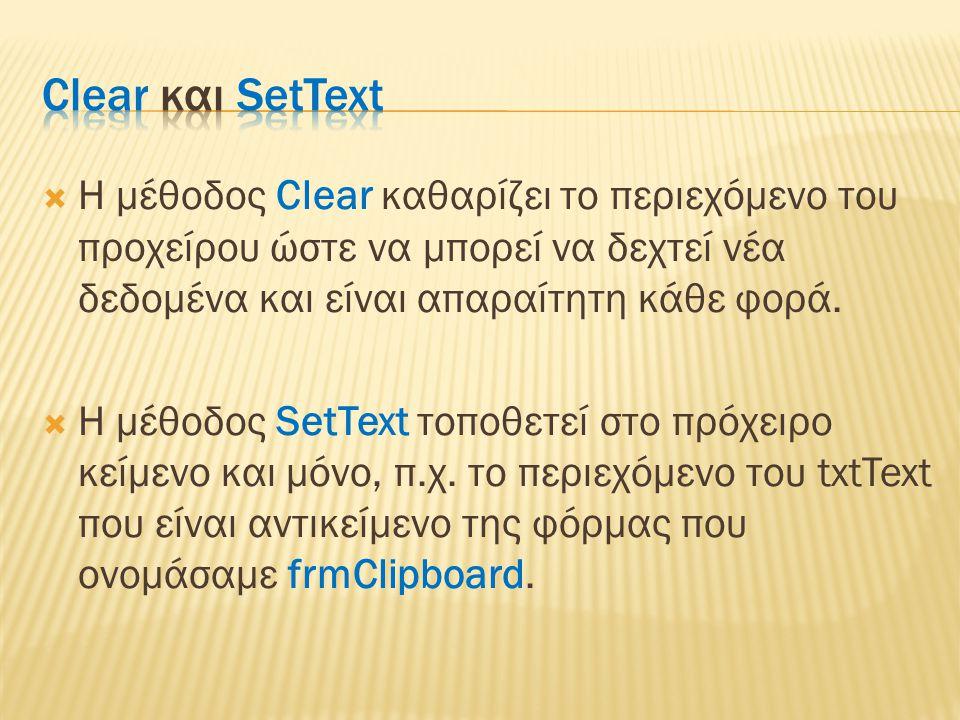 Clear και SetText Η μέθοδος Clear καθαρίζει το περιεχόμενο του προχείρου ώστε να μπορεί να δεχτεί νέα δεδομένα και είναι απαραίτητη κάθε φορά.