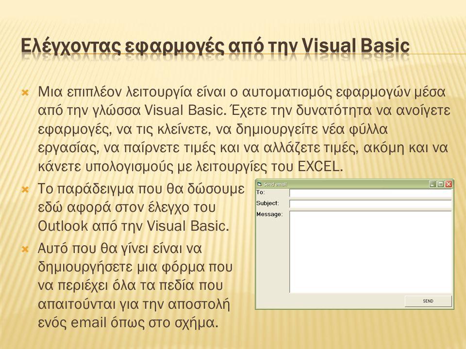 Ελέγχοντας εφαρμογές από την Visual Basic