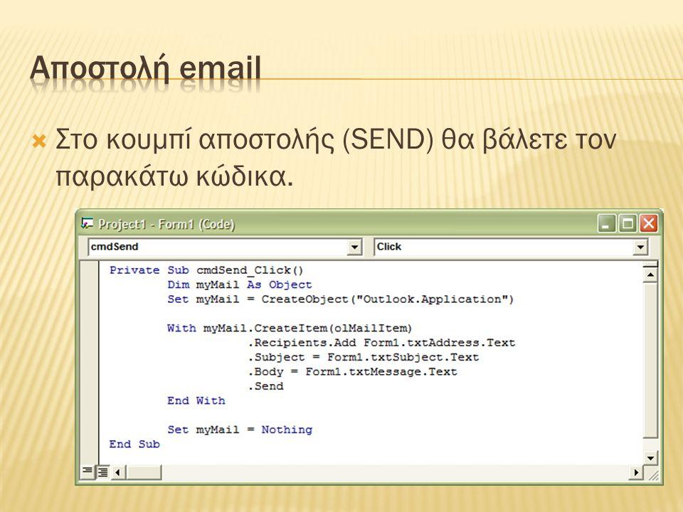 Αποστολή email Στο κουμπί αποστολής (SEND) θα βάλετε τον παρακάτω κώδικα.