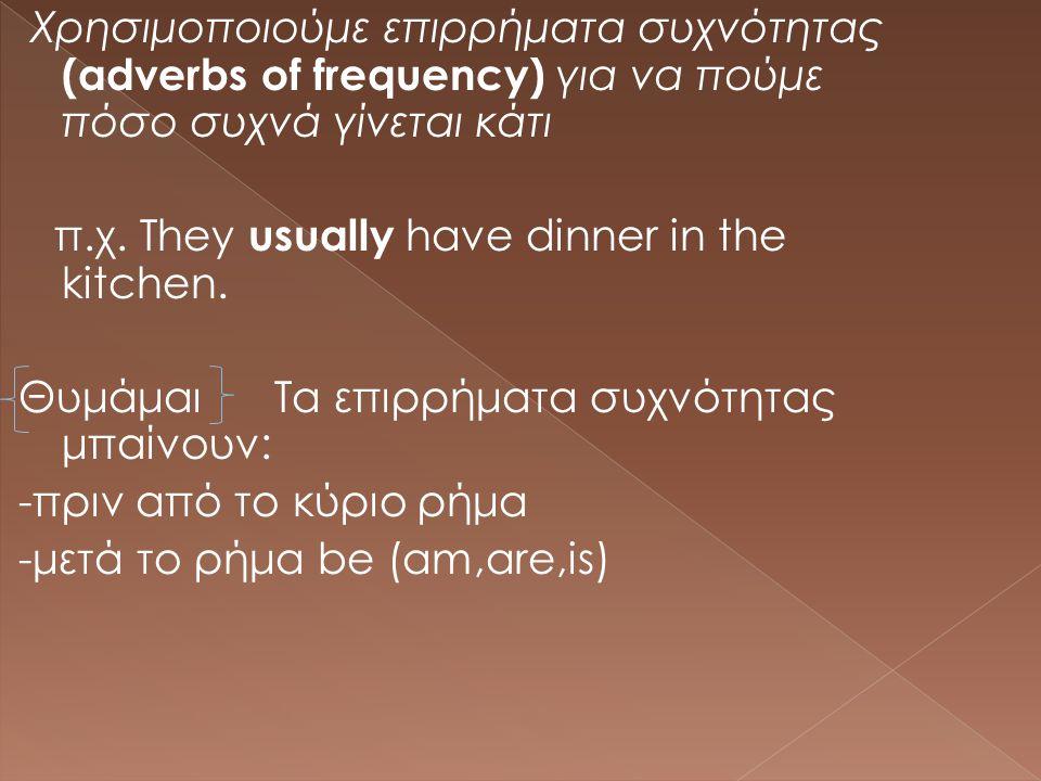 Χρησιμοποιούμε επιρρήματα συχνότητας (adverbs of frequency) για να πούμε πόσο συχνά γίνεται κάτι