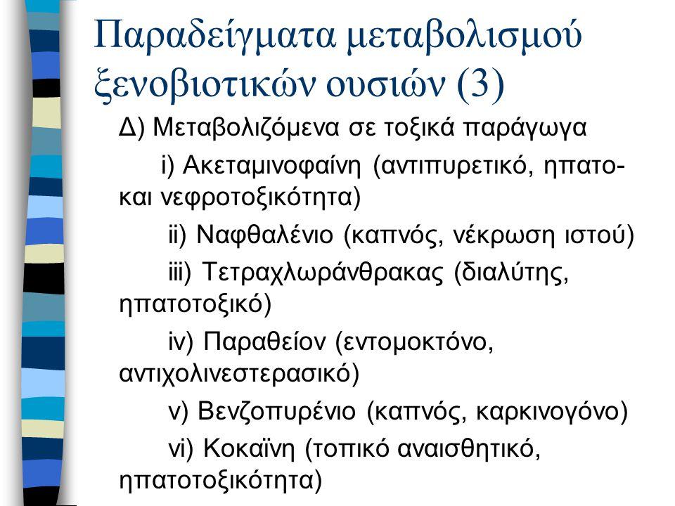 Παραδείγματα μεταβολισμού ξενοβιοτικών ουσιών (3)