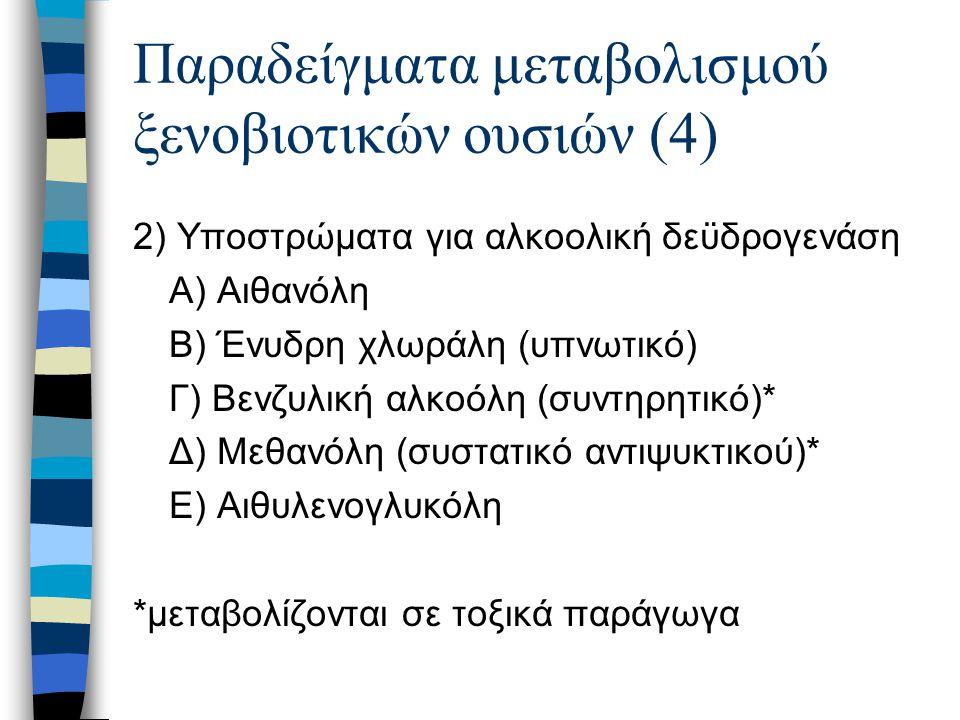 Παραδείγματα μεταβολισμού ξενοβιοτικών ουσιών (4)