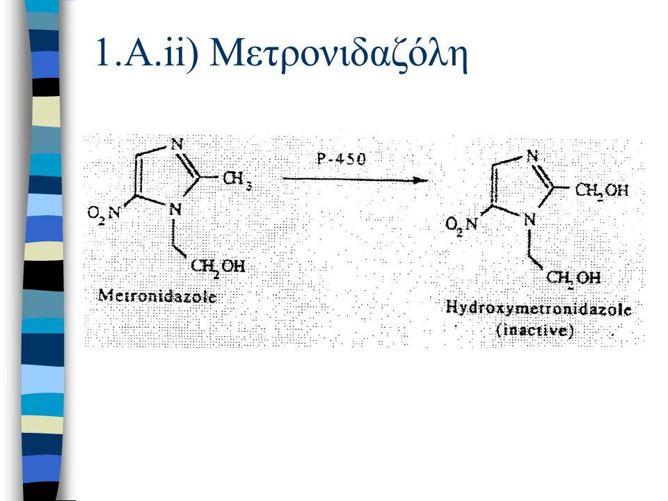1.Α.ii) Μετρονιδαζόλη