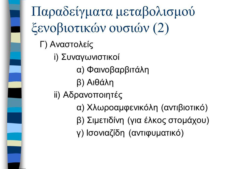 Παραδείγματα μεταβολισμού ξενοβιοτικών ουσιών (2)
