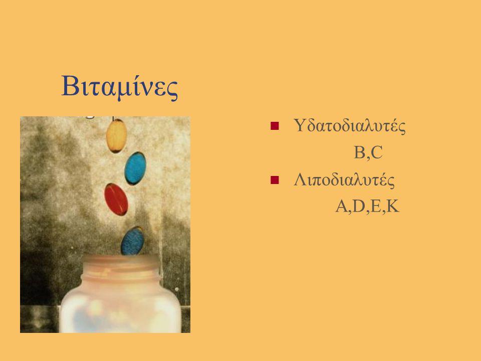 Βιταμίνες Υδατοδιαλυτές Β,C Λιποδιαλυτές A,D,E,K