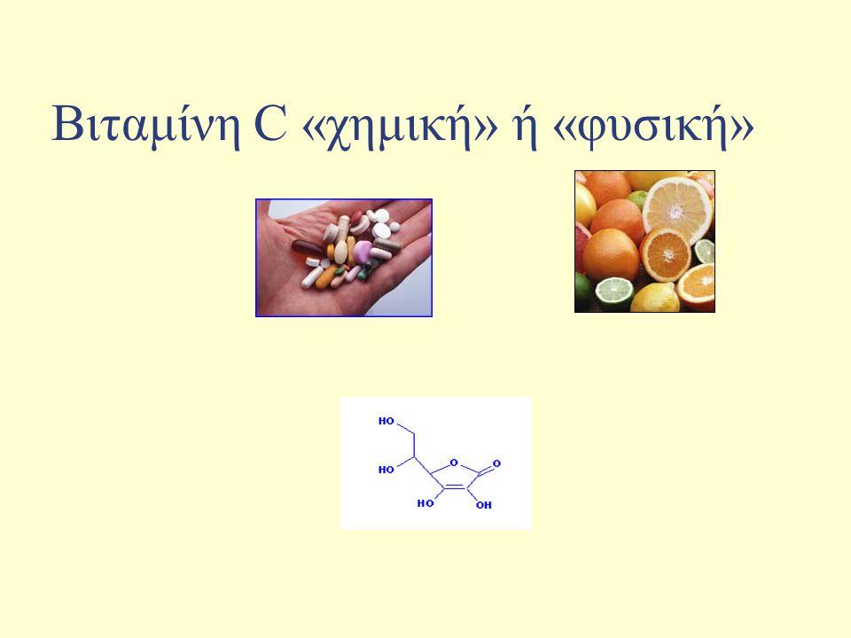 Βιταμίνη C «χημική» ή «φυσική»