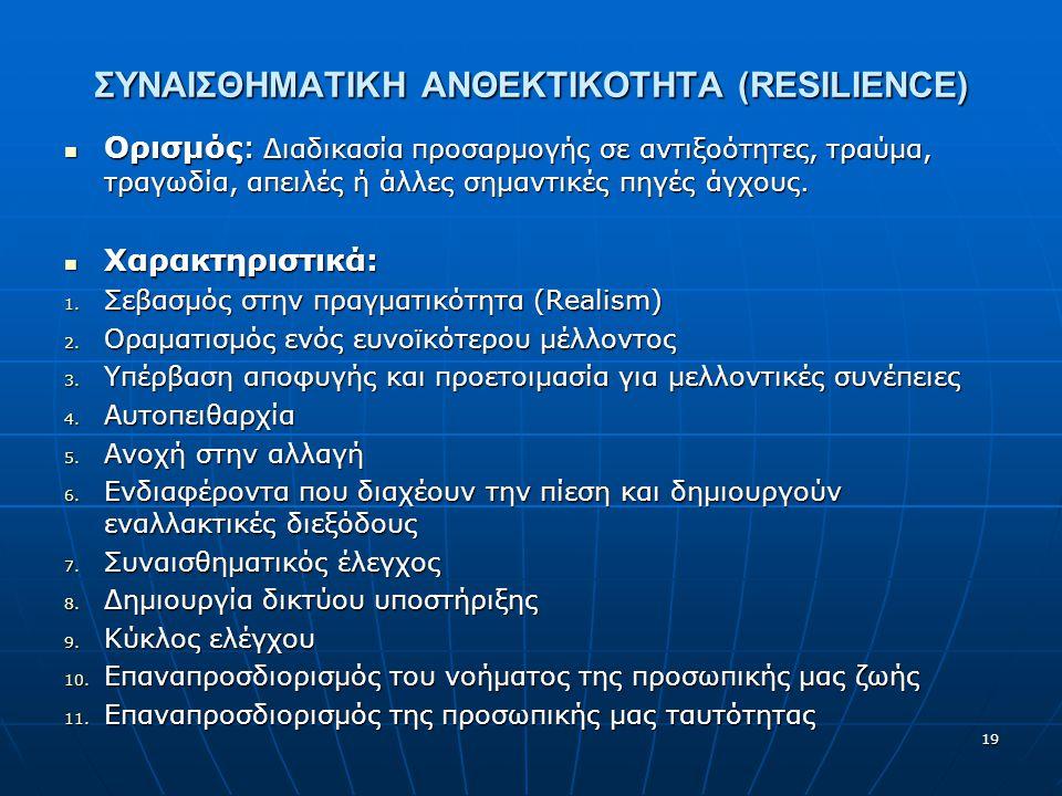 ΣΥΝΑΙΣΘΗΜΑΤΙΚΗ ΑΝΘΕΚΤΙΚΟΤΗΤΑ (RESILIENCE)