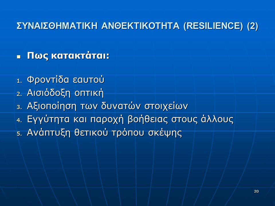 ΣΥΝΑΙΣΘΗΜΑΤΙΚΗ ΑΝΘΕΚΤΙΚΟΤΗΤΑ (RESILIENCE) (2)