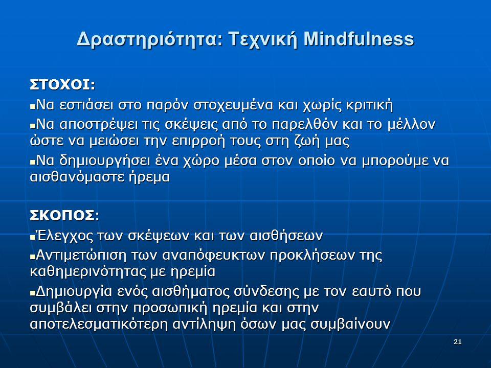 Δραστηριότητα: Τεχνική Mindfulness