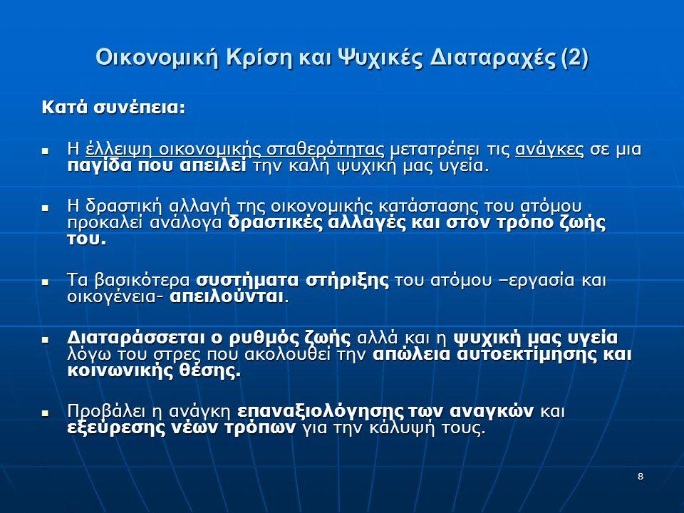 Οικονομική Κρίση και Ψυχικές Διαταραχές (2)