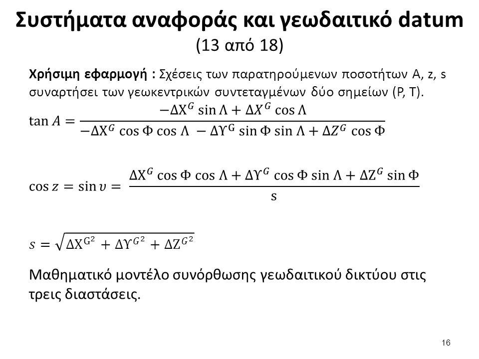 Συστήματα αναφοράς και γεωδαιτικό datum (14 από 18)