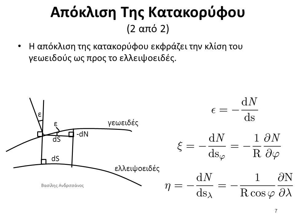 Συστήματα αναφοράς και γεωδαιτικό datum (5 από 18)
