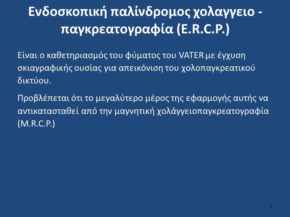 Ενδείξεις - Εφαρμογές της Ε.R.C.P. 1/2
