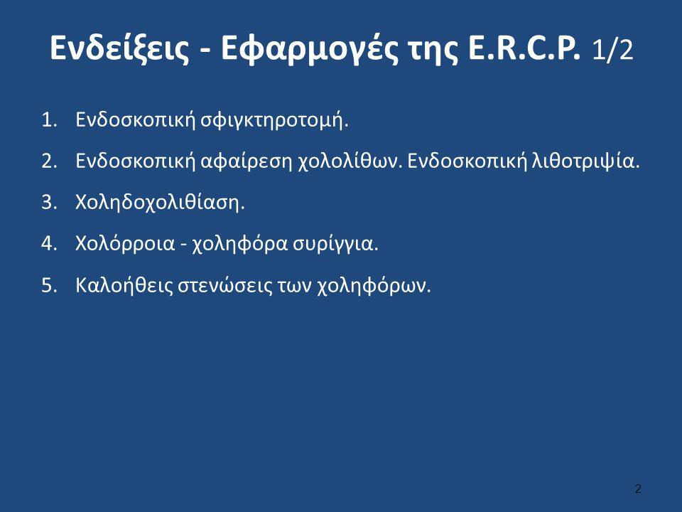Ενδείξεις - Εφαρμογές της Ε.R.C.P. 2/2