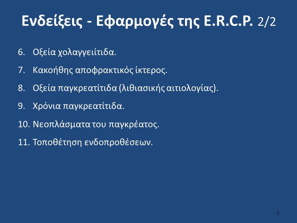 Επιπλοκές της Ε.R.C.P. 1/2 Α.ΠΡΩΙΜΕΣ Επιπλοκές από τα φάρμακα.