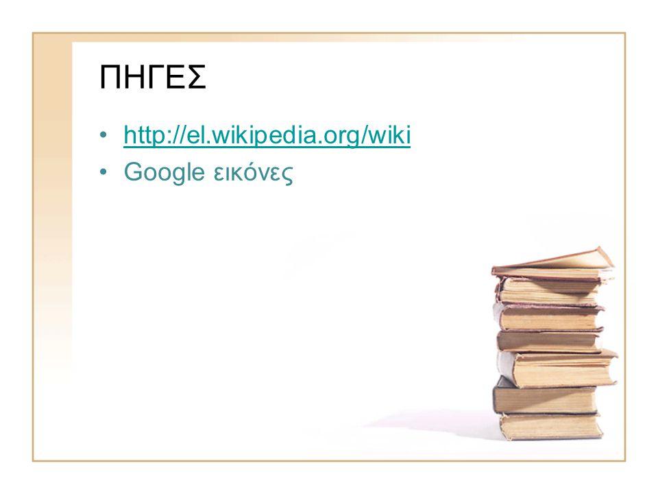 ΠΗΓΕΣ http://el.wikipedia.org/wiki Google εικόνες