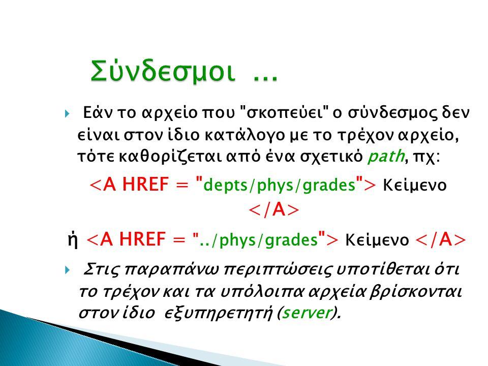 Σύνδεσμοι ... <A HREF = depts/phys/grades > Κείμενο </Α>