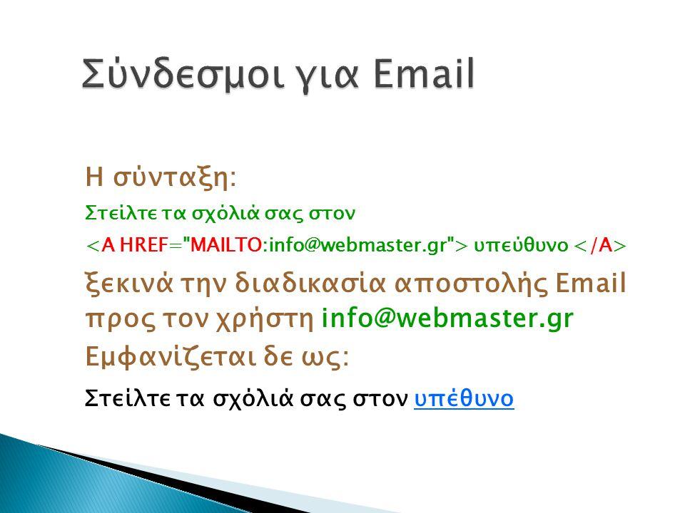 Σύνδεσμοι για Email Η σύνταξη: