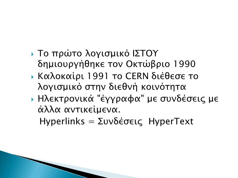 Το πρώτο λογισμικό ΙΣΤΟΥ δημιουργήθηκε τον Οκτώβριο 1990
