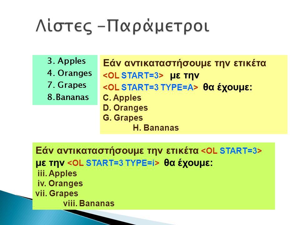 Λίστες -Παράμετροι 3. Apples 4. Oranges 7. Grapes 8.Bananas