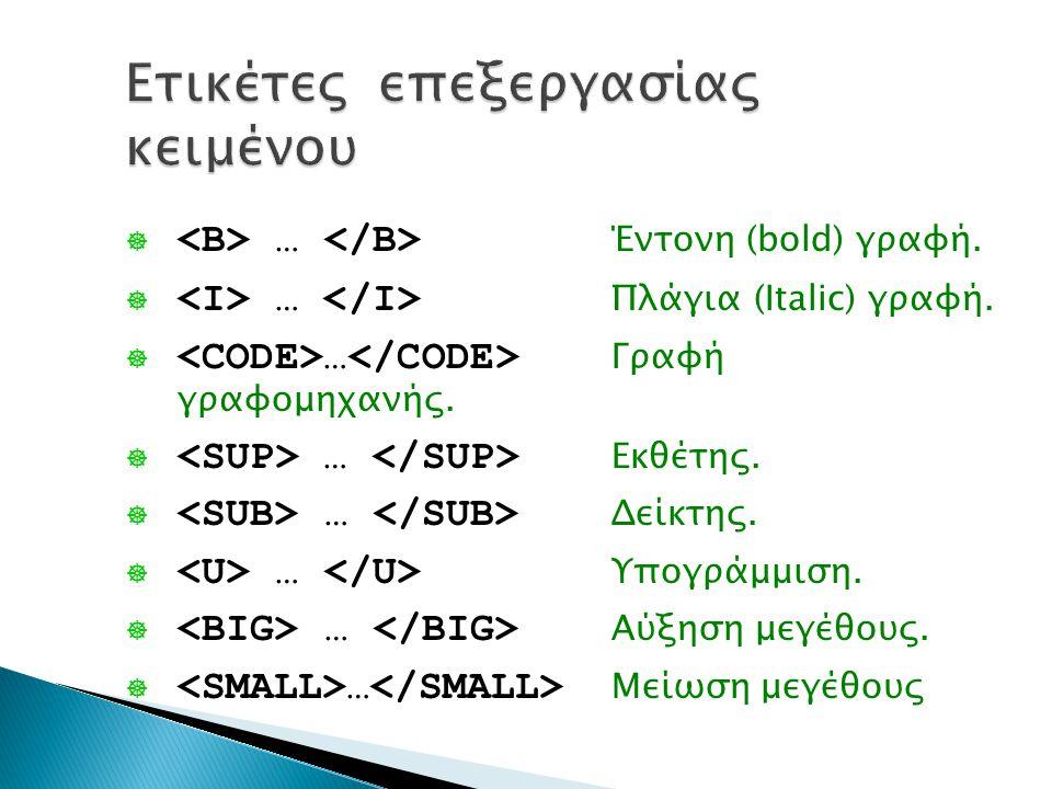 Eτικέτες επεξεργασίας κειμένου
