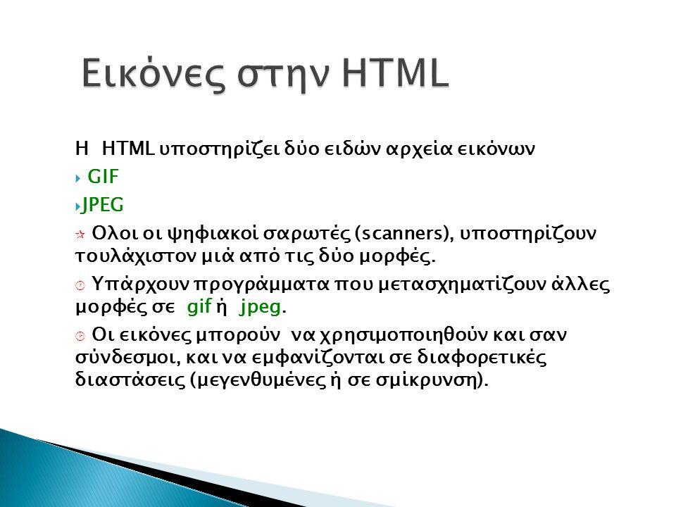 Εικόνες στην HTML Η HTML υποστηρίζει δύο ειδών αρχεία εικόνων GIF JPEG
