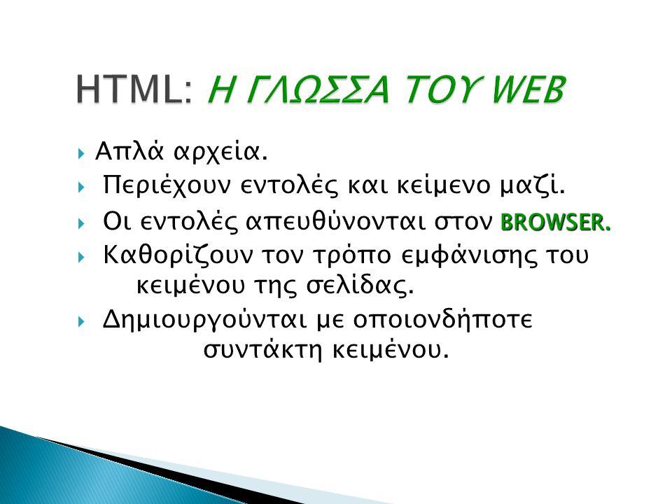 HTML: Η ΓΛΩΣΣΑ ΤΟΥ WEB Απλά αρχεία.