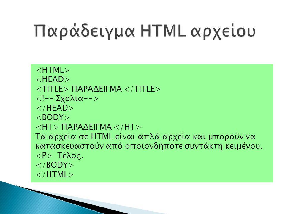 Παράδειγμα HTML αρχείου