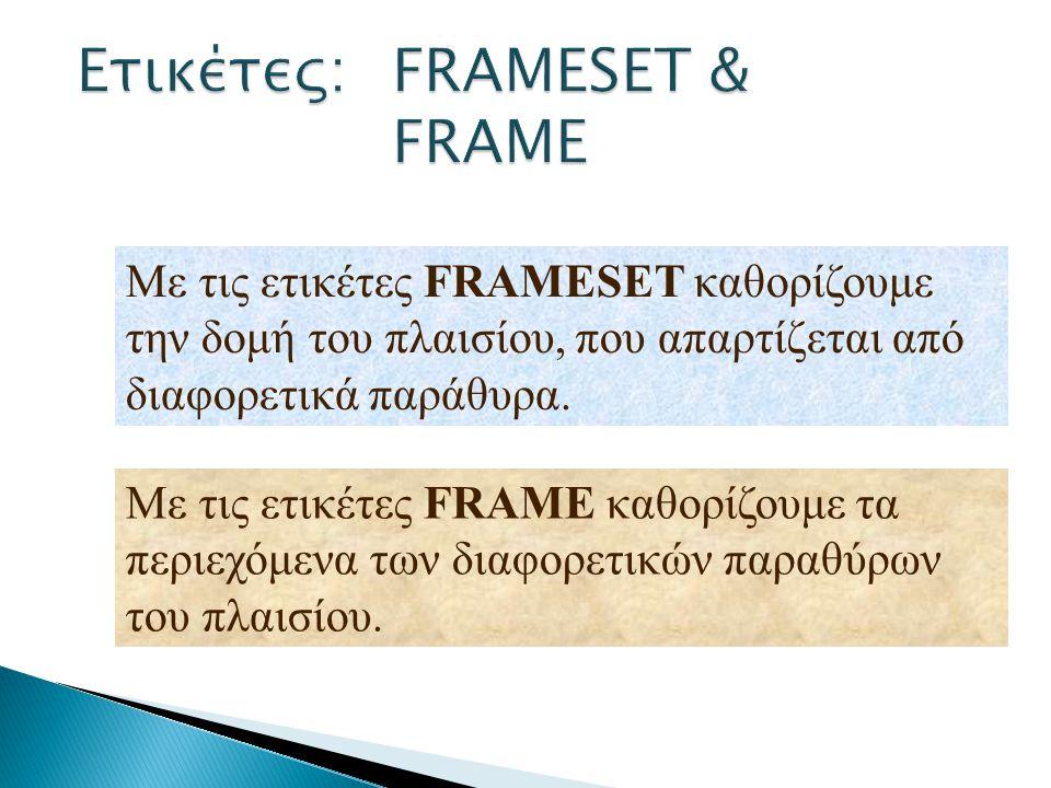Ετικέτες: FRAMESET & FRAME