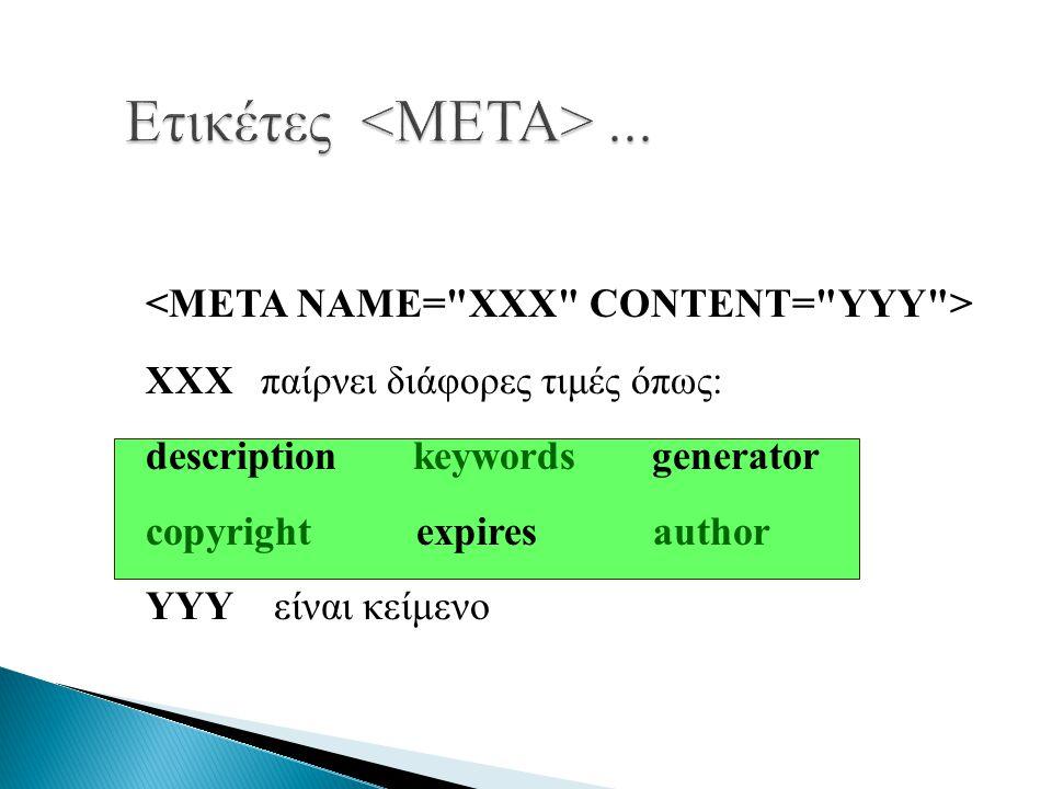 Ετικέτες <META> ...