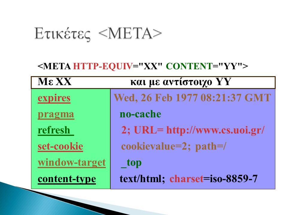 Ετικέτες <META>