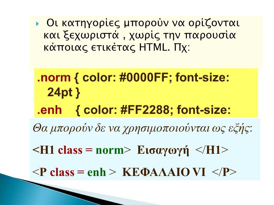 .norm { color: #0000FF; font-size: 24pt }