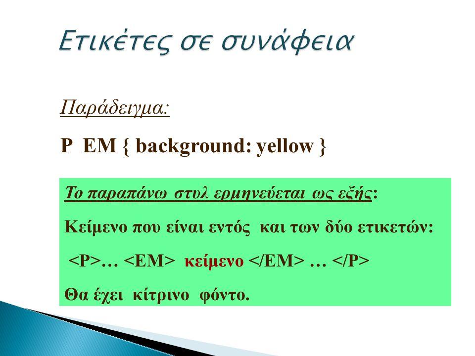 Ετικέτες σε συνάφεια Παράδειγμα: P EM { background: yellow }