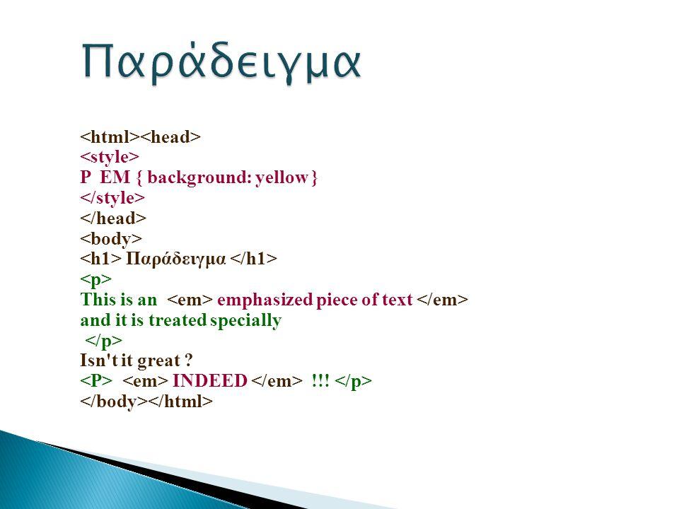 Παράδειγμα <html><head> <style>