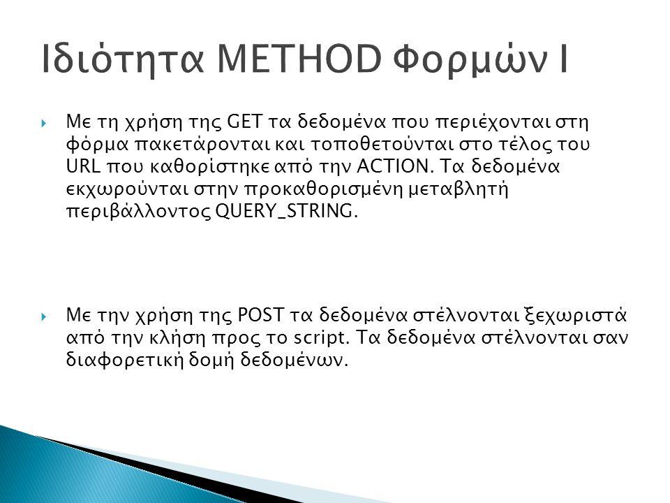 Ιδιότητα METHOD Φορμών Ι