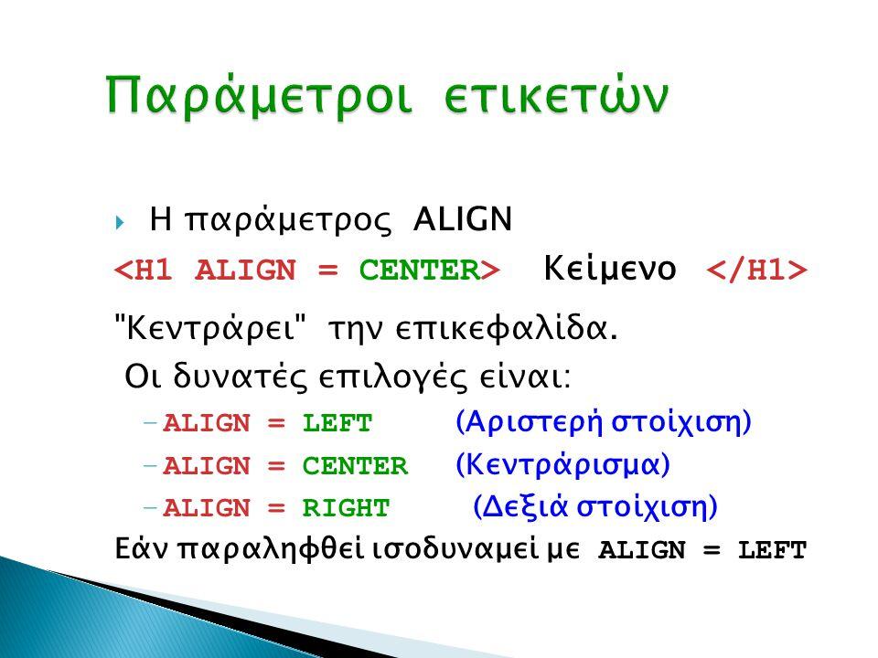 Παράμετροι ετικετών <H1 ALIGN = CENTER> Κείμενο </H1>