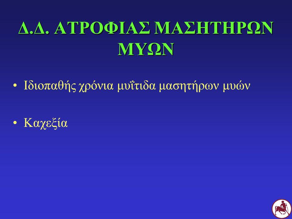 Δ.Δ. ΑΤΡΟΦΙΑΣ ΜΑΣΗΤΗΡΩΝ ΜΥΩΝ