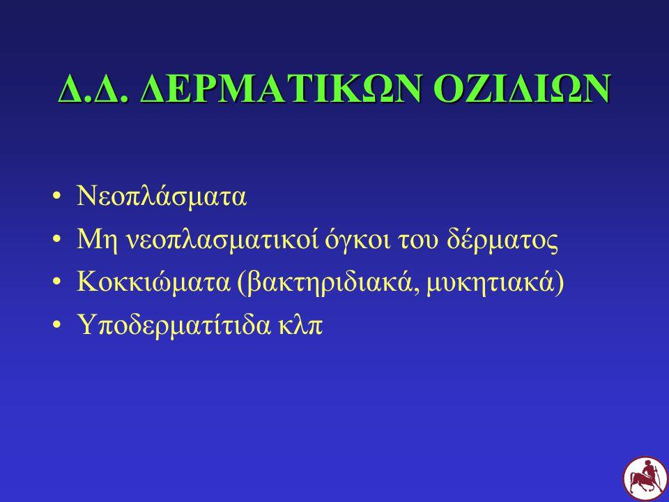 Δ.Δ. ΔΕΡΜΑΤΙΚΩΝ ΟΖΙΔΙΩΝ Νεοπλάσματα