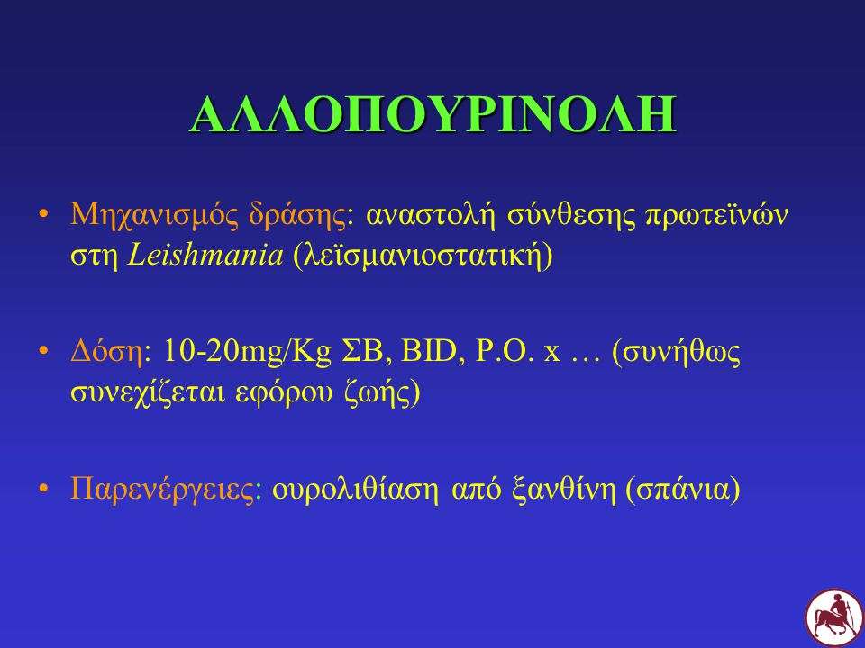 ΑΛΛΟΠΟΥΡΙΝΟΛΗ Μηχανισμός δράσης: αναστολή σύνθεσης πρωτεϊνών στη Leishmania (λεϊσμανιοστατική)