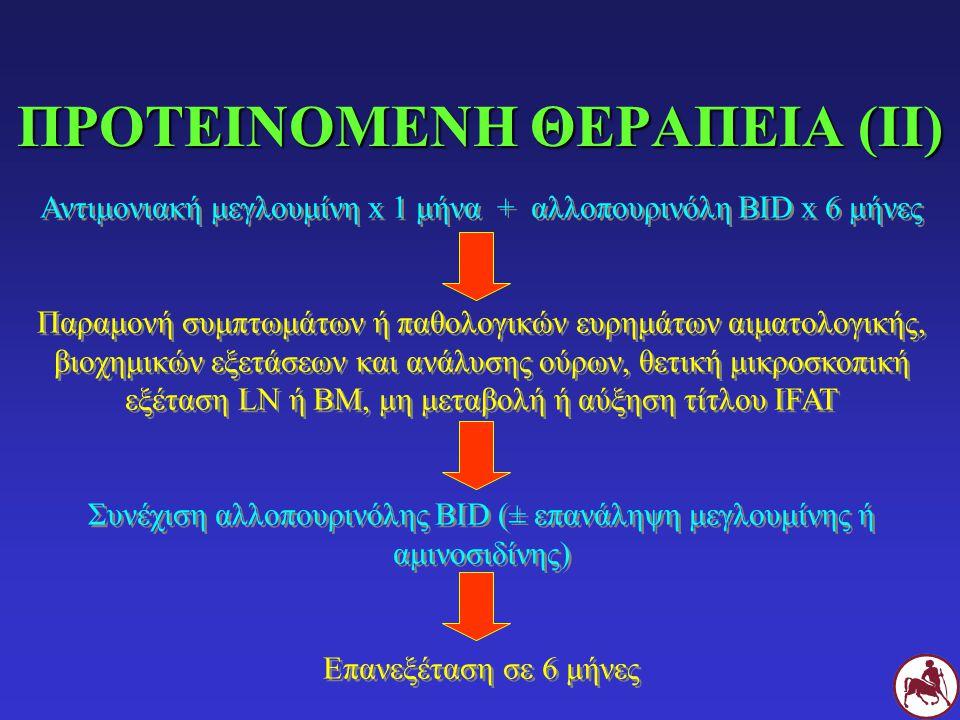 ΠΡΟΤΕΙΝΟΜΕΝΗ ΘΕΡΑΠΕΙΑ (II)
