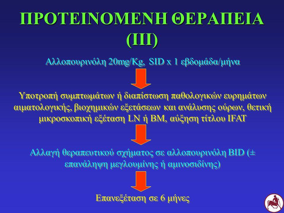 ΠΡΟΤΕΙΝΟΜΕΝΗ ΘΕΡΑΠΕΙΑ (IIΙ)
